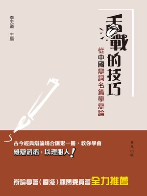 cover image of 舌戰的技巧