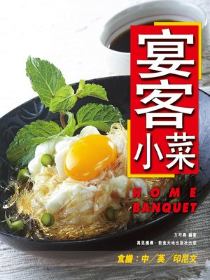cover image of 宴客小菜