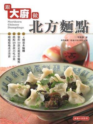 cover image of 跟大廚做北方麵點