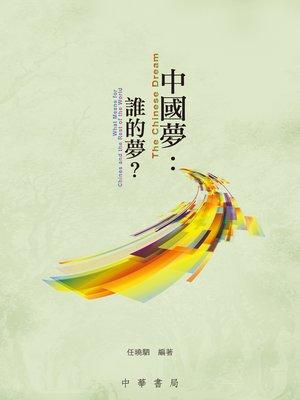 cover image of 中國夢:誰的夢?