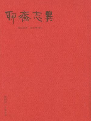 cover image of 聊齋志異