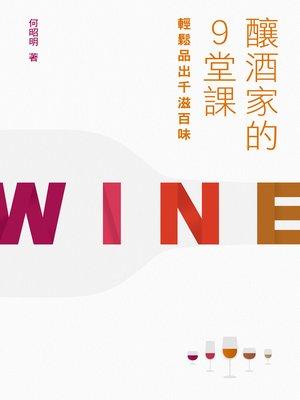 cover image of 釀酒家的9堂課