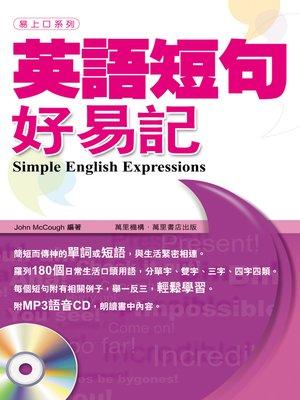 cover image of 英語短句好易記