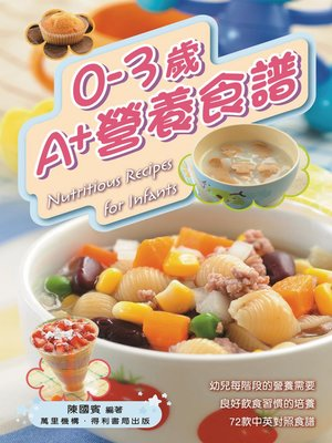cover image of 0-3歲A+營養食譜