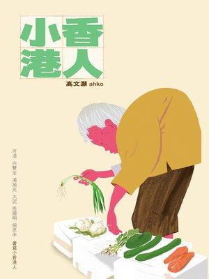 cover image of 小香港人