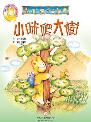 cover image of 小咪爬大樹