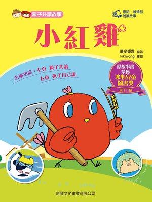 cover image of 親子共讀故事-小紅雞