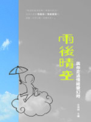 cover image of 雨後晴空-與你走過情緒變幻時