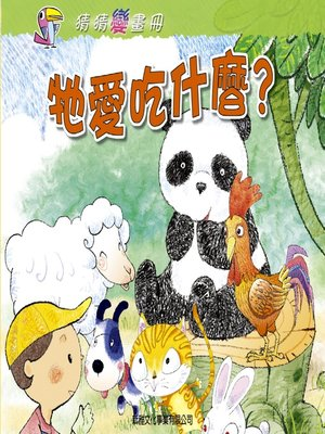 cover image of 牠愛吃什麼?