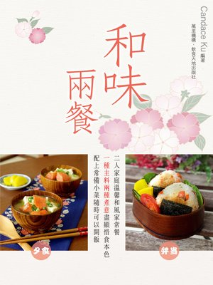 cover image of 和味兩餐