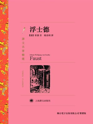 cover image of 浮士德