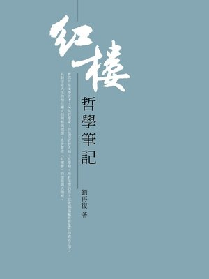 cover image of 紅樓哲學筆記