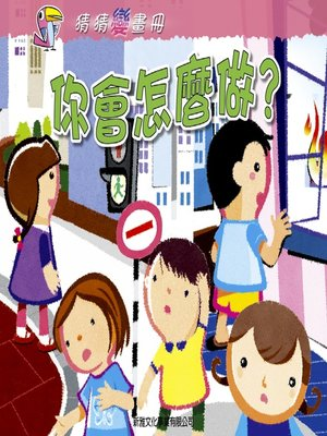 cover image of 你會怎麼做