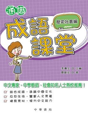 cover image of 通識成語課堂﹕歷史社會編