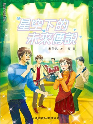 cover image of 夢想成真‧星空下的未來傳說