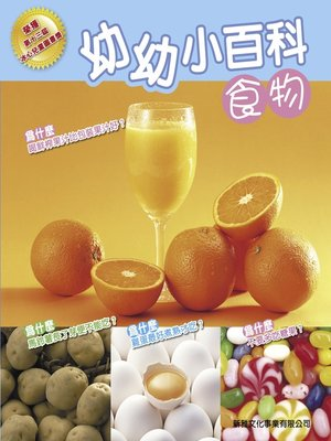 cover image of 幼幼小百科 食物