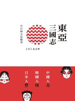 cover image of 東亞三國志