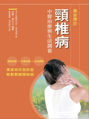 cover image of 頸椎病