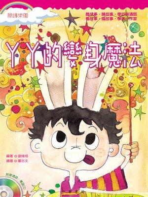 cover image of 丫丫的變身魔法