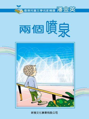 cover image of 兩個噴泉