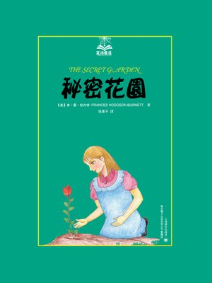 cover image of 秘密花園