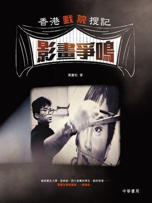 cover image of 香港戲院搜記.影畫爭鳴