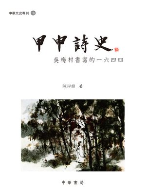 cover image of 甲申詩史:吳梅村書寫的一六四四