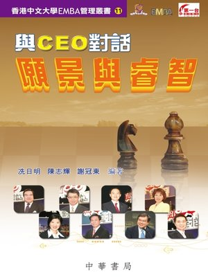 cover image of 與CEO對話:願景與睿智