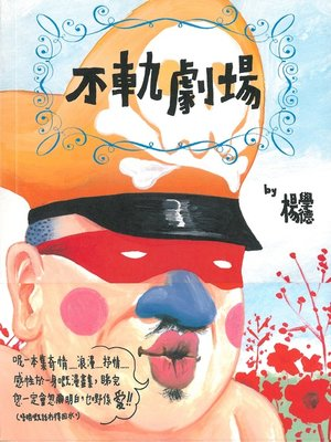 cover image of 不軌劇場
