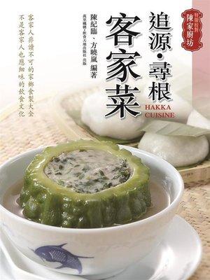 cover image of 追源尋根客家菜