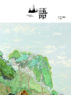 cover image of 山語