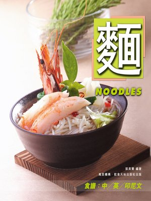 cover image of 麵