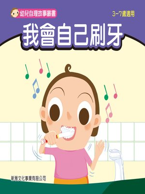 cover image of 幼兒自理故事叢書-我會自己刷牙
