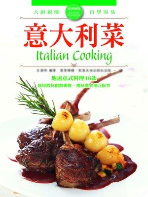cover image of 世界廚房:意大利菜