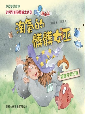 cover image of 淘氣的髒髒女巫