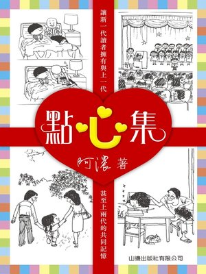 cover image of 點心集