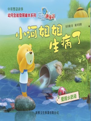 cover image of 小河姐姐生病了