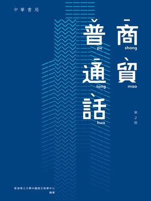 cover image of 商貿普通話(修訂版)