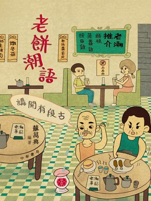 cover image of 老餅潮語1