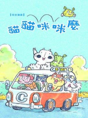 cover image of 貓貓咪咪麼