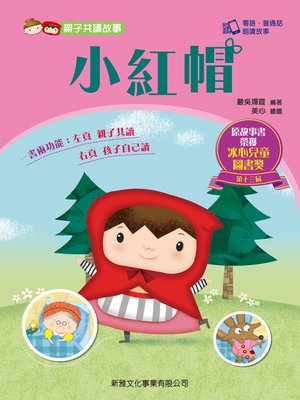 cover image of 親子共讀故事-小紅帽