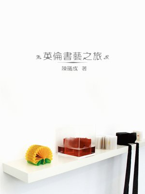 cover image of 英倫書藝之旅