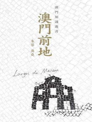 cover image of 澳門前地