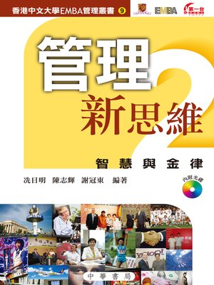 cover image of 管理新思維2:智慧與金律