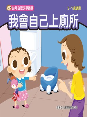 cover image of 幼兒自理故事叢書-我會自己上廁所