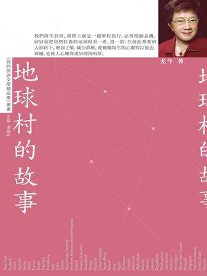 cover image of 地球村的故事【我的旅遊文學精品庫】