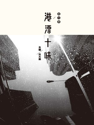 cover image of 兩地書:港漂十味