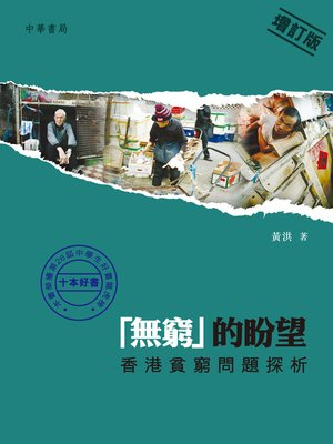 cover image of 「無窮」的盼望(增訂版)