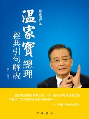 cover image of 溫家寶總理經典引句解說