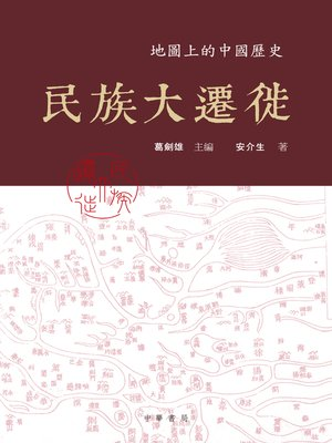 cover image of 民族大遷徙